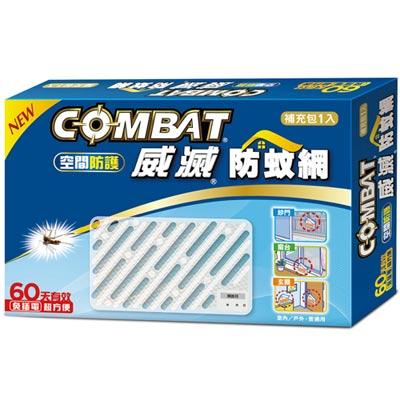 威滅 防蚊網 補充包 1入/4.5g (60天效期)