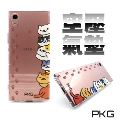 PKG SONY XZ-Premium空壓氣囊保護殼-浮雕彩繪-疊疊貓