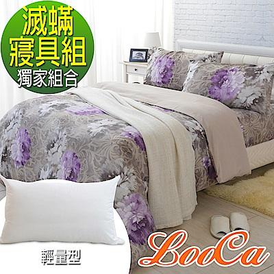 (超值組)LooCa 漾紫風華防蹣防蚊四件式寢具組+2入輕量防蹣防蚊枕(雙人)