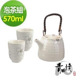 青田燒 櫻物語泡茶組(靜岡白)