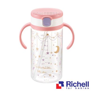 Richell利其爾 星辰水杯320ML
