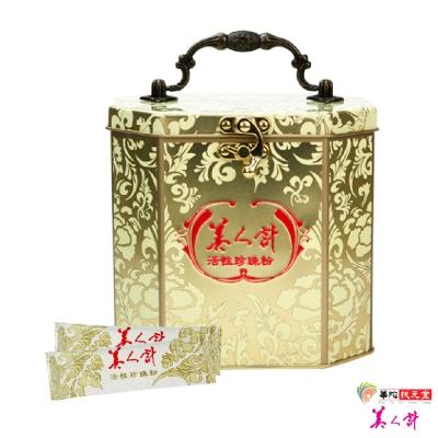 華陀美人計 活性珍珠粉1盒(120包/鐵盒)