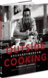 OUTSIDE-COOKING自然生活玩家田中拳的野炊食譜-多元又簡單的戶外料理-在家也能