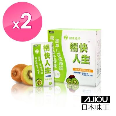 日本味王 暢快人生奇異果版(30袋/盒) x2盒