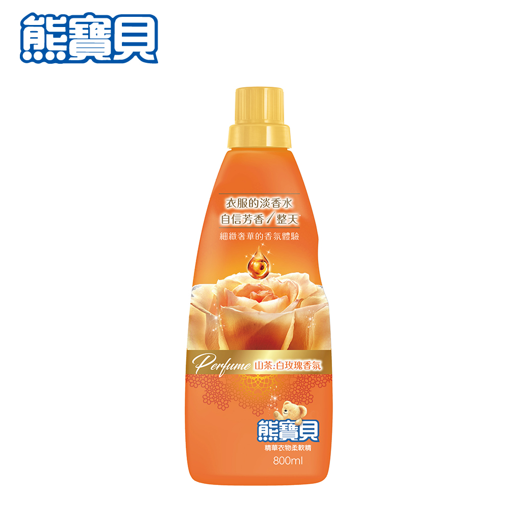 熊寶貝 香水精華衣物柔軟精 山茶白玫瑰 800ML