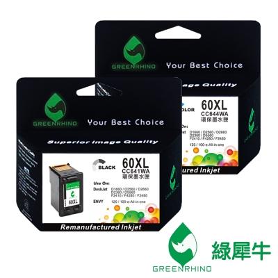 綠犀牛 for HP 1黑1彩 高容量 NO.60XL 環保墨水匣