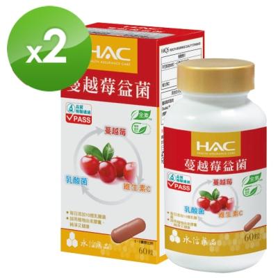 HAC 蔓越莓益菌膠囊(60粒/瓶)2瓶組