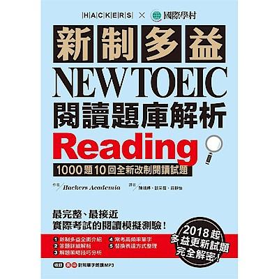 新制多益 NEW TOEIC 閱讀題庫解析(雙書裝+1 MP3)