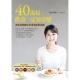 40歲起,飲食一定要改變:避免身體糖化的食物配對圖解 product thumbnail 1