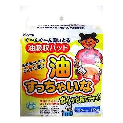 WAVA 日本KYOWA吸油紙 12個裝