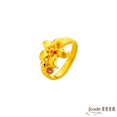 J'code真愛密碼 五月馨香黃金/水晶戒指