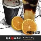 御蜜嫩仙草 檸檬嫩仙草茶(5杯)+原味嫩仙草(4杯)