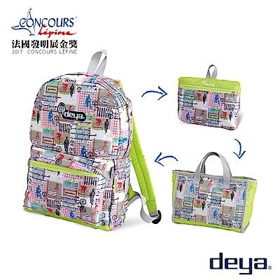 deya 法國金牌獎3in1魔法包/折疊包/後背包-自行車綠