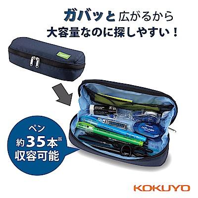 KOKUYO 超大容量SHELLBRO筆袋-藍