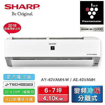 SHARP夏普6-7坪PCI變頻冷暖分離式空調AY-40VAMH-W/AE-40VAMH
