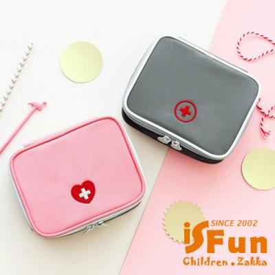 iSFun 旅行專用 小號十字收納藥包化妝包 二色可選