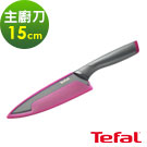 Tefal法國特福 鈦金系列15CM不沾主廚刀 (8H)
