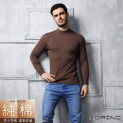 純棉 長袖T恤 高領T恤 立領素T (咖啡)MORINO摩力諾 男內衣