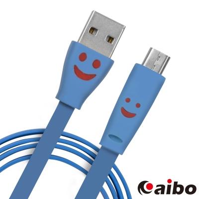aibo USB 2.0 轉 Micro USB 微笑充電傳輸扁線(2M)