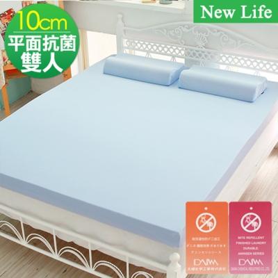 New-Life防蹣抗菌10cm雙層記憶床墊-雙人5尺