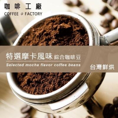 咖啡工廠 台灣鮮烘綜合咖啡豆-特選摩卡(450g)