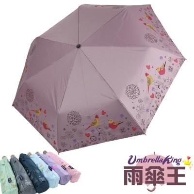 雨傘王  愛情鳥安全自動傘-蜜桃粉