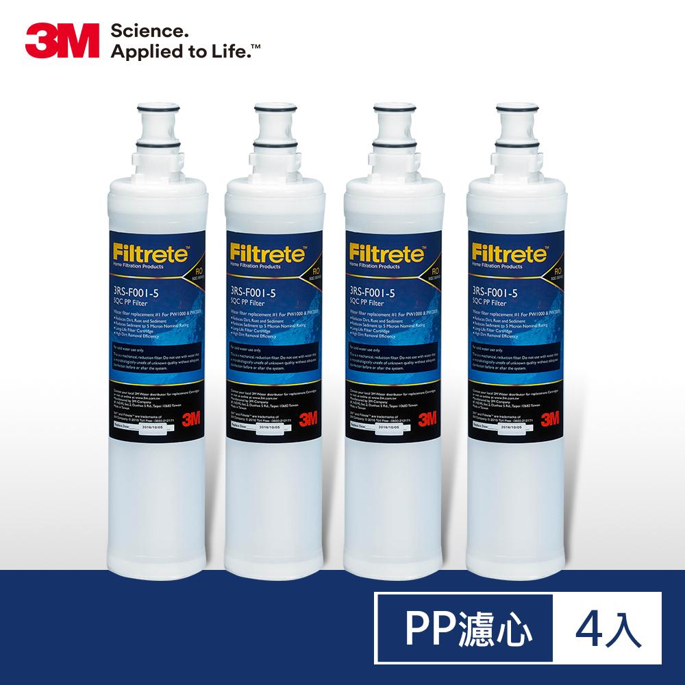 3M SQC前置PP替換濾心超值4入組 (濾心型號:3RS-F001-5)
