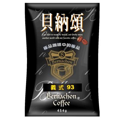 貝納頌咖啡豆-義式93(1磅)