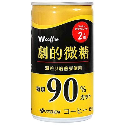 伊藤園 W咖啡-濃郁(165g)