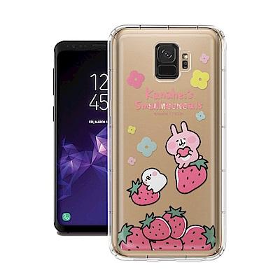 官方授權 卡娜赫拉 Samsung Galaxy S9 彩繪空壓手機殼(草莓)