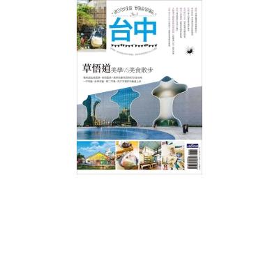台中Power Travel