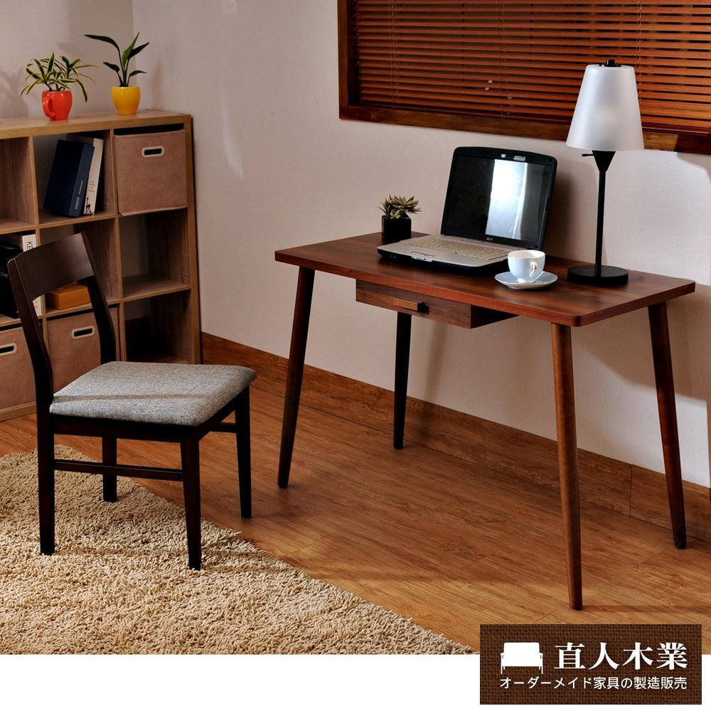 日本直人木業簡單生活 胡桃木色書桌椅組(105x50x71.5cm)