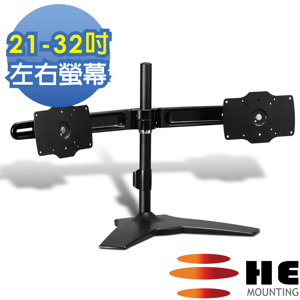 HE桌上型左右雙螢幕架(H732TS)-適用21~32吋