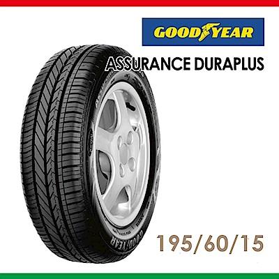 【固特異】ADP- 195/60/15吋輪胎  舒適耐磨胎