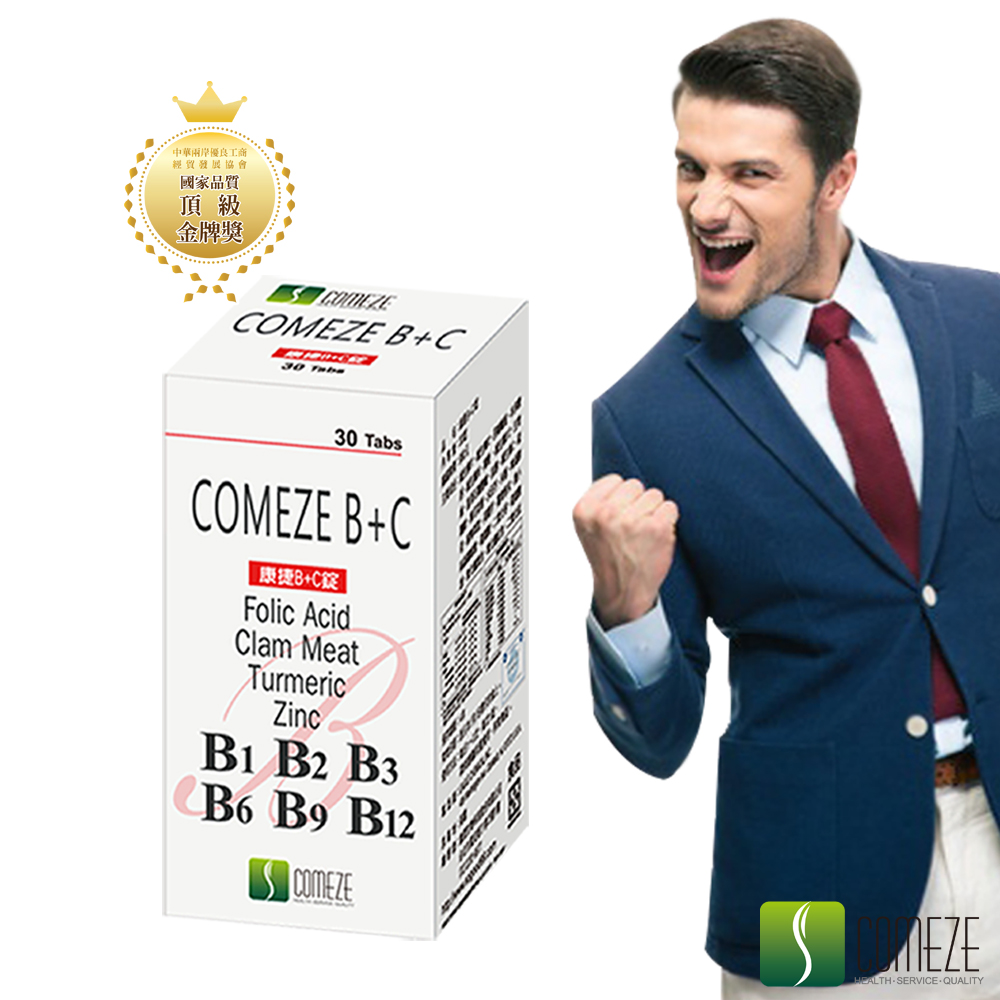 COMEZE康澤 康捷B+C錠(葉酸、蜆精、薑黃、鋅)30錠/粒