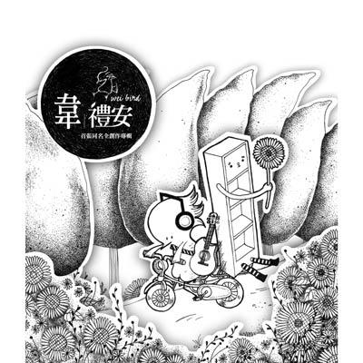 韋禮安 / 首張同名全創作專輯