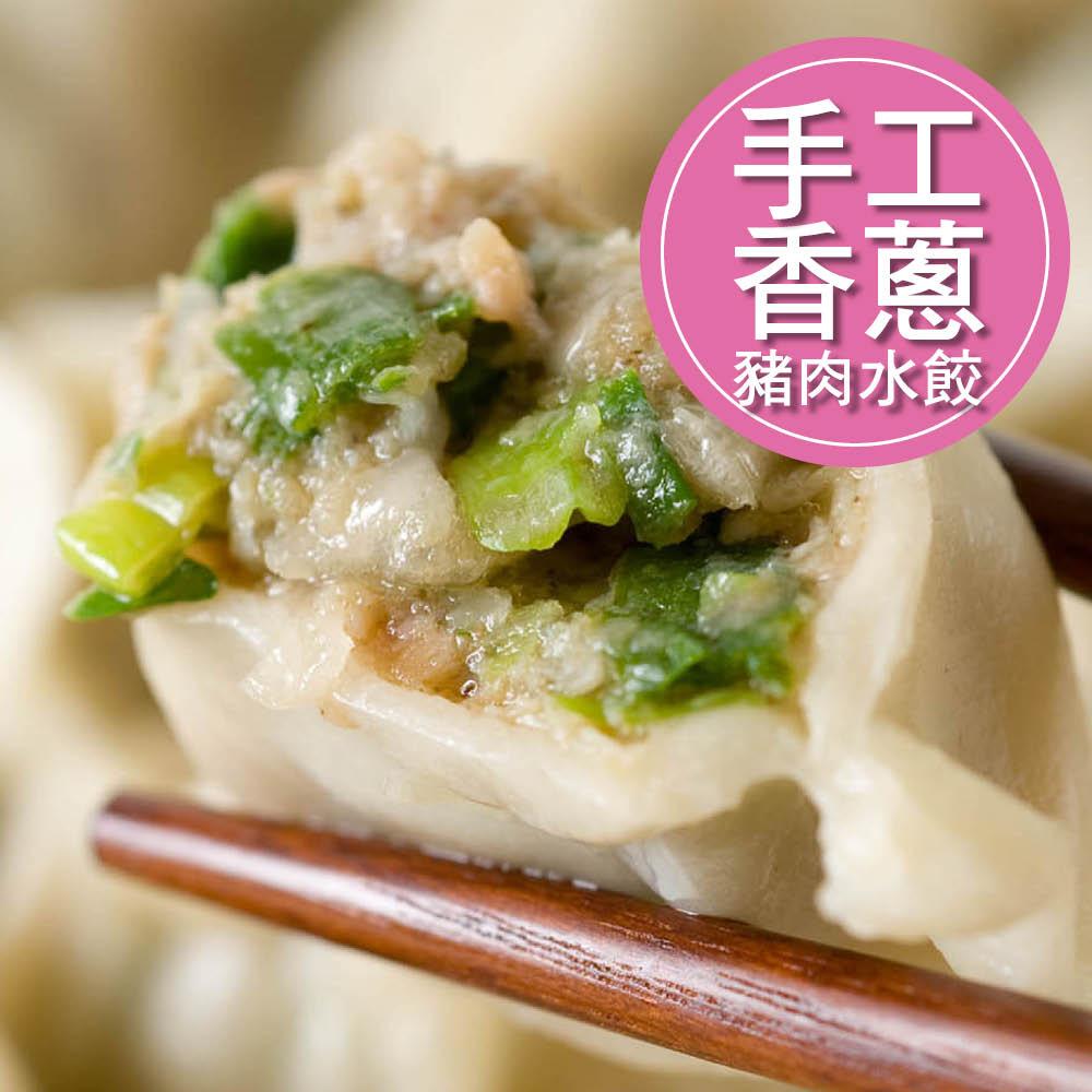 【OEC蔥媽媽】手工蔥肉水餃~陽光香蔥豬肉50粒*2包