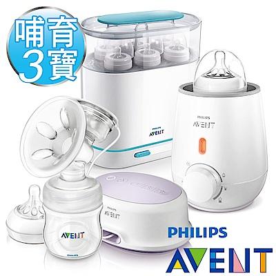 PHILIPS AVENT輕乳感PP標準型單邊電動吸乳器+三合一蒸氣消毒鍋+快速食品加熱器