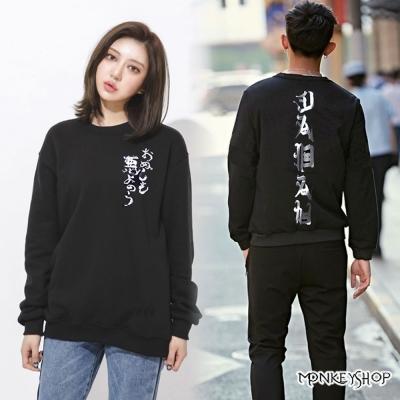 Monkey Shop 情侶款草寫日文英字印花圓領刷毛長袖T恤