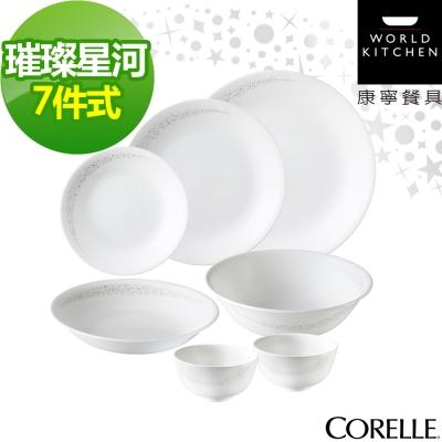 CORELLE康寧 璀璨星河7件式餐盤組(702)