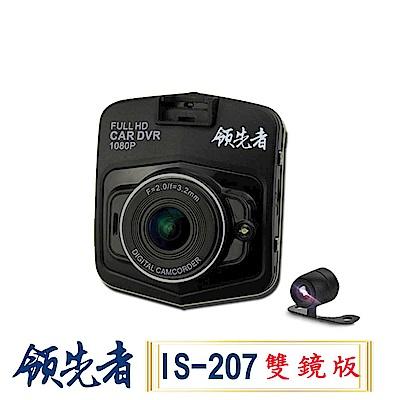 領先者 IS-207 1080P高畫質 前後雙鏡行車紀錄器(送後鏡頭)