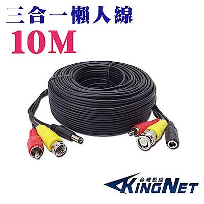 監視器【KINGNET】三合一 懶人線 10M 10米 10公尺 監視器線材 收音線