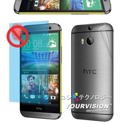 Yourvision HTC One M8 霧面螢幕貼+機身背膜+側邊條-贈鏡頭...