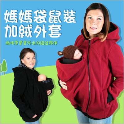 冬款三合一多功能媽媽袋鼠加絨外套