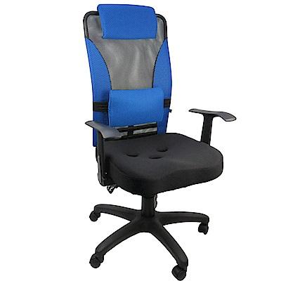 LOGIS- 風神人體工學3孔座墊辦公椅/電腦椅(四色)