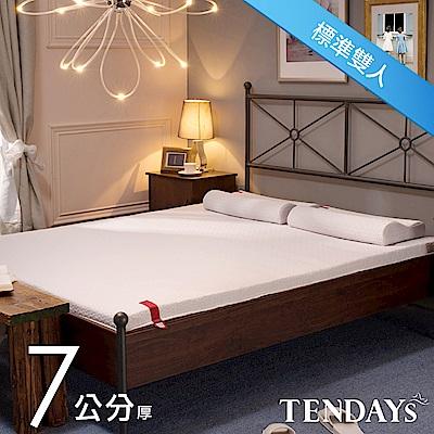 TENDAYS 柔織舒壓床墊 雙人5尺 7cm厚