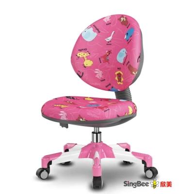 SingBee欣美 兒童睿智椅-粉紅色