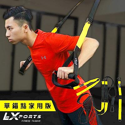 LEXPORTS 阻力式懸吊訓練繩 (單錨點家用版)TR-HOME
