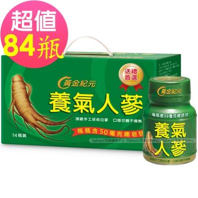 中天生技 黃金紀元 養氣人蔘飲禮盒 (14瓶/盒)x6盒 共84瓶
