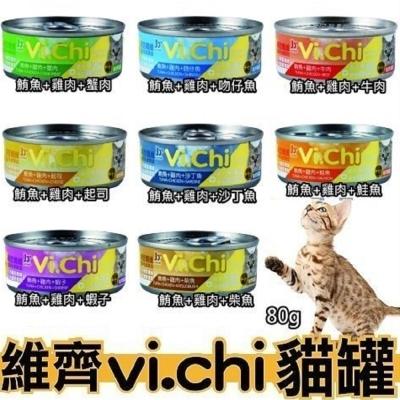 Vi.chi 維齊-化毛貓罐頭 80g (單罐)